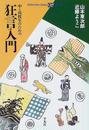 山本 東次郎著: 中・高校生のための狂言入門