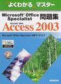 富士通オフィス機器株式会社著 制作: Microsoft Office Specialist問題集Microsoft Office Access 2003