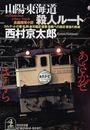 西村 京太郎著: 山陽・東海道殺人ルート