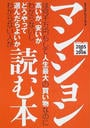 高田 七穂: マンションは何千万円もして人生最大の買い物なのに高いか、安いかわからないしどうやって選んだらよいかわからない人が読む本 2005〓2006
