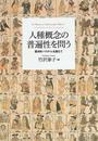 竹沢 泰子編: 人種概念の普遍性を問う