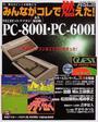 みんながコレで燃えた!NEC8ビットパソコンPC−8001・PC−6001
