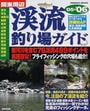 成美堂出版: 関東周辺渓流釣り場ガイド '05~'06年版