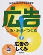 藤川 大祐監修: 広告!しる・みる・つくる 2 広告のしくみ