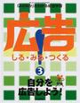 藤川 大祐監修: 広告!しる・みる・つくる 3 自分を広告しよう!