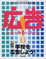 藤川 大祐監修: 広告!しる・みる・つくる 4 学校を広告しよう!