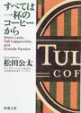 松田 公太: すべては一杯のコーヒーから