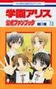 樋口 橘: 学園アリス公式ファンブック 7.5(花とゆめコミックス)