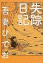 吾妻/ひでお∥著: 失踪日記