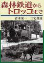 青木 栄一著: 森林鉄道からトロッコまで