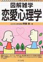 オンライン書店ビーケーワン:恋愛心理学