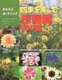 四季を楽しむ花図鑑500種
