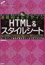 速習WebデザインHTML&スタイルシート ホームページ制作の基本をしっかり学べる入門書 Quick master of web design