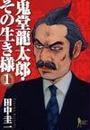 オンライン書店ビーケーワン:鬼堂竜太郎・その生き様 1