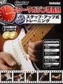 ギター・マガジン講義録