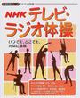 NHKテレビ・ラジオ体操