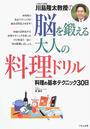 川島/隆太∥著: 川島隆太教授の脳を鍛える大人の料理ドリル
