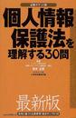 鈴木正朝監修: 個人情報保護法を理解する30問