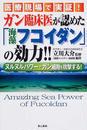 ガン臨床医が認めた「海藻フコイダン」の効力!! 医療現場で実証!