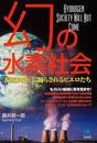 藤井 耕一郎著: 幻の水素社会