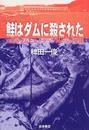 稗田 一俊: 鮭はダムに殺された