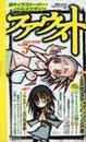 : ファウスト Vol.5 2005 Spring