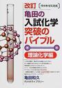 亀田の入試化学突破のバイブル〈理論化学編〉