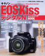 学習研究社: キヤノンEOS KissデジタルNキャッチアップBOOK