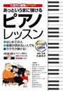 色音符&鍵盤シールであっというまに弾けるピアノレッスン