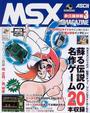 MSX magazine 3