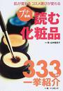 万∥編著: 読む化粧品