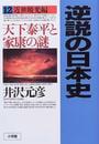 逆説の日本史 12