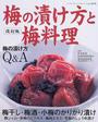 梅の漬け方と梅料理