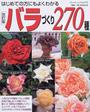 日本ばら会: はじめての方にもよくわかるバラづくり270種