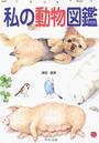 津田 直美: 私の動物図鑑