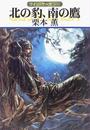 栗本 薫: 北の豹、南の鷹 グイン・サーガ101