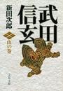 新田/次郎∥著: 武田信玄 山の巻