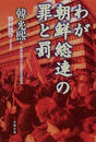 韓/光煕∥著: わが朝鮮総連の罪と罰