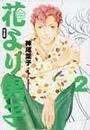 オンライン書店ビーケーワン:花より男子 Vol.2