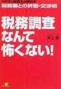 井上 修: 税務調査なんて怖くない!