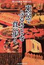 郷土料理探求会∥編: 東京でふるさとを食べ歩く