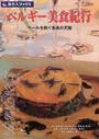 ベルギー美食紀行 ベールを脱ぐ食通の天国 第3版 旅名人ブックス 9