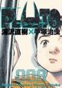 オンライン書店ビーケーワン:PLUTO(ビッグコミックス)