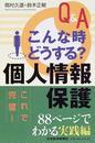 岡村久道・鈴木正朝著: Q&Aこんな時どうする?個人情報保護