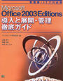 Microsoft Office 2003 Editions導入と展開・管理徹底ガイド
