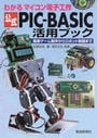 公式PIC-BASIC活用ブック