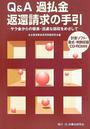 名古屋消費者信用問題研究会∥編: Q&A過払金返還請求の手引