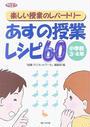 「授業づくりネットワーク」編集部  編: あすの授業レシピ60 小学校3・4年