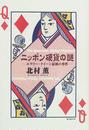 オンライン書店ビーケーワン:ニッポン硬貨の謎