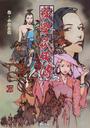扶桑武侠伝 Role & Roll RPG